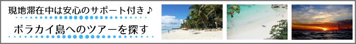 現地滞在中はサポート付き♪ボラカイ島へのツアーを探す