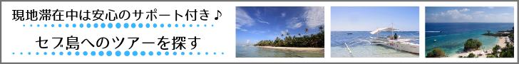 現地滞在中は安心のサポート付き♪セブ島へのツアーを探す